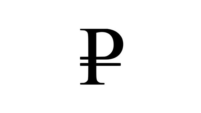 Центробанк утвердил новый символ рубля