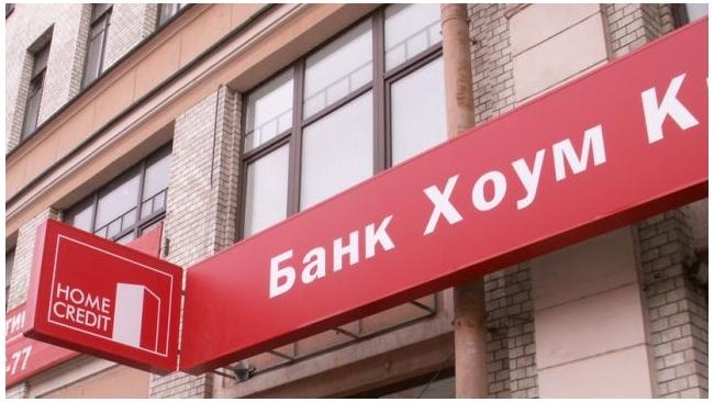 Хоум Кредит Банк почти удвоил чистую прибыль по МСФО