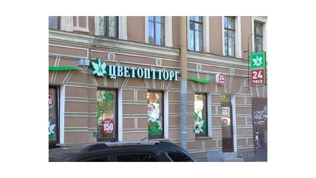 """""""Цветоптторг"""" продает магазины в Петербурге"""