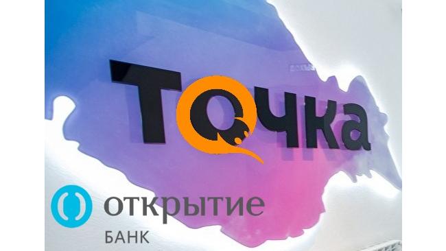 """Qiwi, """"Открытие"""" и """"Точка"""" создадут СП для предоставления услуг бизнесу России"""