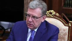 """Кудрин сообщил о нахождении экономики РФ в """"застойной яме"""""""