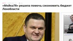 """Петербургскую """"Мойку78"""" обвинили в накрутке трафика и """"атаке"""" на Ленобласть"""