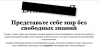 """Русскоязычный раздел онлайн-энциклопедии """"Википедия"""" ..."""