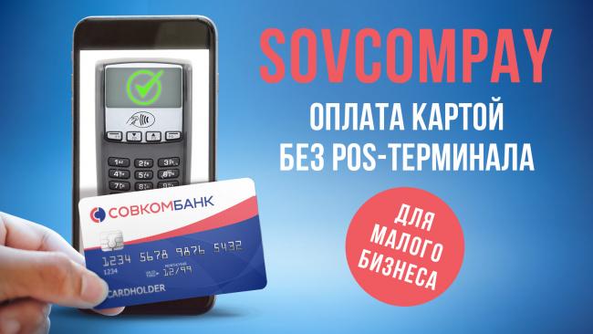 """SovcomPay - новая функция в мобильном приложении """"ЧатБанк Лайт"""""""