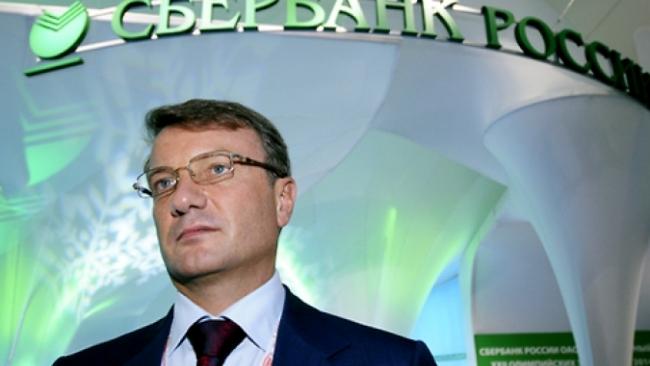 Греф: Сбербанк не будет размещать акции в Лондоне в ближайшие 2 недели