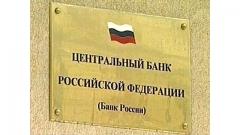 """ЦБ отозвал лицензию у дагестанского банка """"АКБ """"Экспресс"""""""