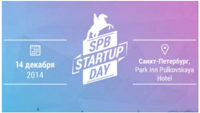 Форум IT-стартапов SPB STARTUP DAY откроется 14 декабря