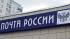 """""""Почта России"""" объявила о повышении зарплат сотрудникам"""