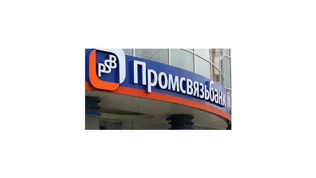 ЦБ РФ завершил капитализацию Промсвязьбанка