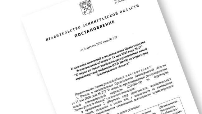 В Ленобласти сняты ограничения в работе МФЦ