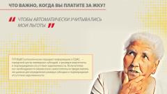 В ГУП ВЦКП рассказали о процессе учета льгот на ЖКУ