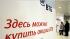 """ВТБ заканчивает принимать заявления на выкуп акций, приобретенных в рамках """"народного IPO"""""""