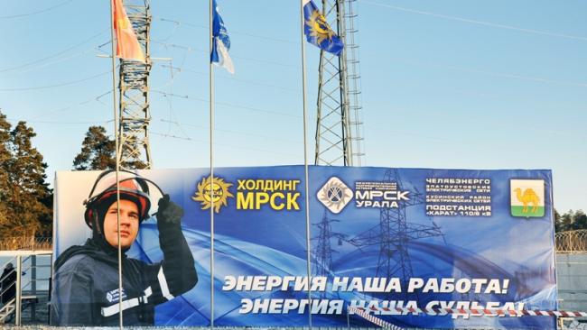 МРСК Урала опровергло обвинения по итогам проверки Росфинмониторинга