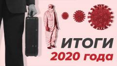 Delovoe.tv подводит итоги 2020 года