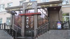 """Центробанк отозвал лицензии """"Русского ипотечного банка"""" и """"Первомайского"""""""