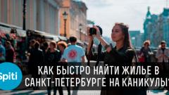 Как быстро найти жилье в Санкт-Петербурге на каникулы?