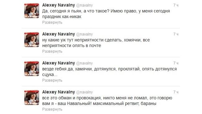 Твиттер Навального взломали