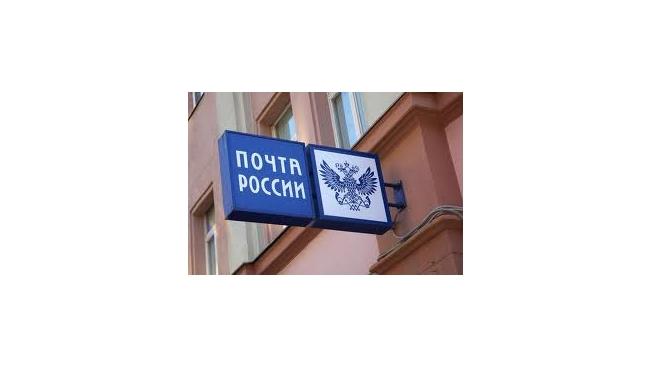 """""""Почта России"""" может выйти на IPO через 3-5 лет"""