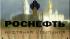 """ВТБ кредитует """"Роснефть"""" на 100 млрд рублей"""