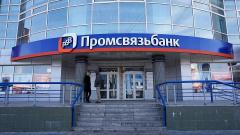 Промсвязьбанк станет агентом правительства по международным долгам