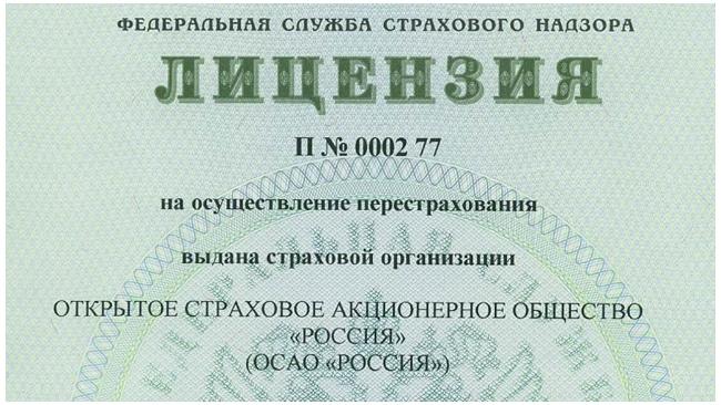 """Страховой компании """"Россия"""" запретили продавать полисы ОСАГО. Пока временно"""
