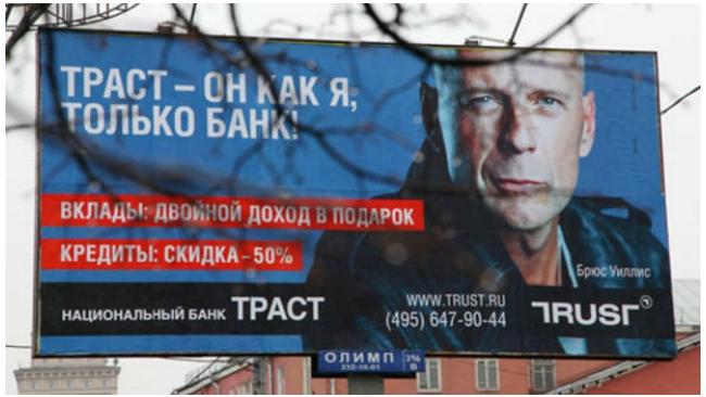 """В отношении руководства банка """"ТРАСТ"""" возбуждено уголовное дело"""