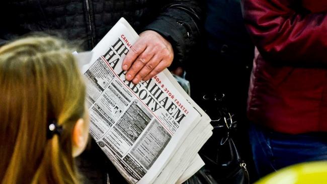 Росстат составил рейтинг сфер деятельности с наибольшим числом безработных