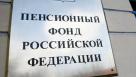 В России изменятся правила перехода граждан между НПФ