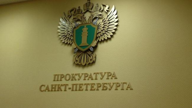 Прокуратура выявила нарушения в работе «Петроэлектросбыта»