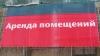 Наружную рекламу сместят из центра Петербурга на окраины
