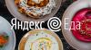"""Компания """"Яндекс"""" займется доставкой еды в крупных ..."""