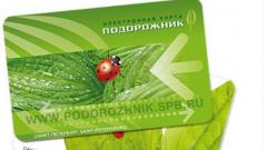 """В Петербурге пополнить """"Подорожник"""" можно с помощью системы Яндекс.Деньги"""