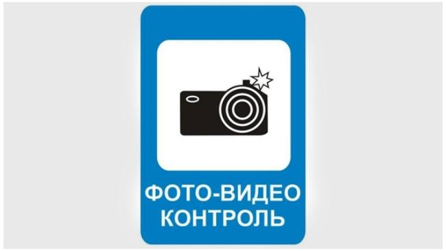 Российских водителей предупредят о фоторадарах