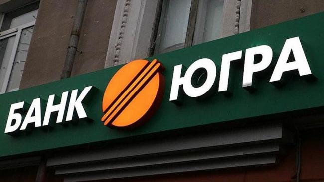 "Банк ""Югра"" был признан судом банкротом"
