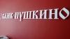 "Банкротство банка ""Пушкино"" обошлось АСВ в 600 млн руб"