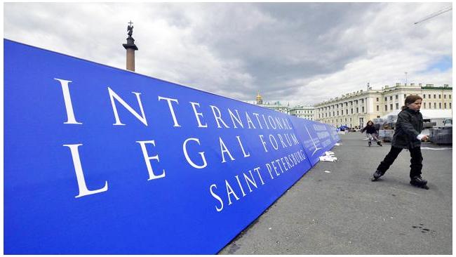 В Петербурге открылся второй Международный юридический форум