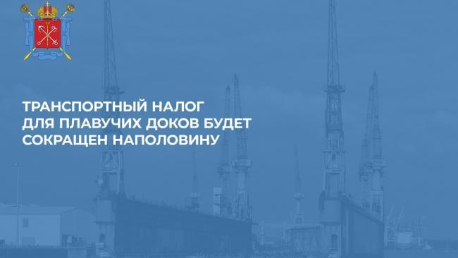 В Северной столице вводят налоговую льготу для плавучих доков