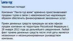 """Ростуризм: от """"Ланта-тур вояж"""" пострадали 6 тыс. туристов"""