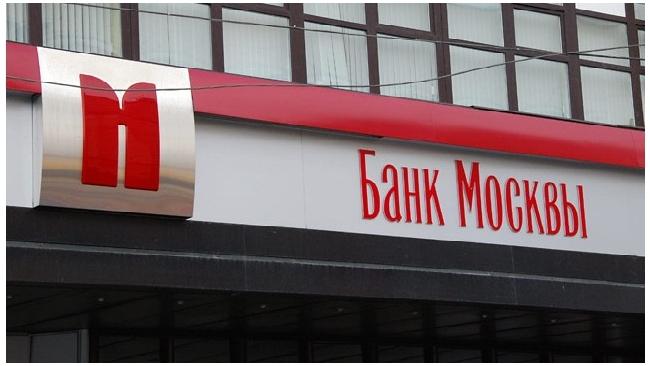 Банк Москвы обязали поддерживать активы в объеме минимум 750 млрд рублей