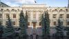 ЦБ РФ проведет сегодня аукцион репо «тонкой настройки» ...