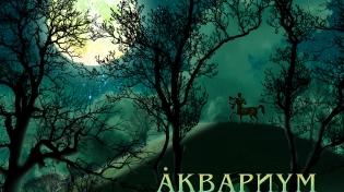 АКВАРИУМ. День Радости