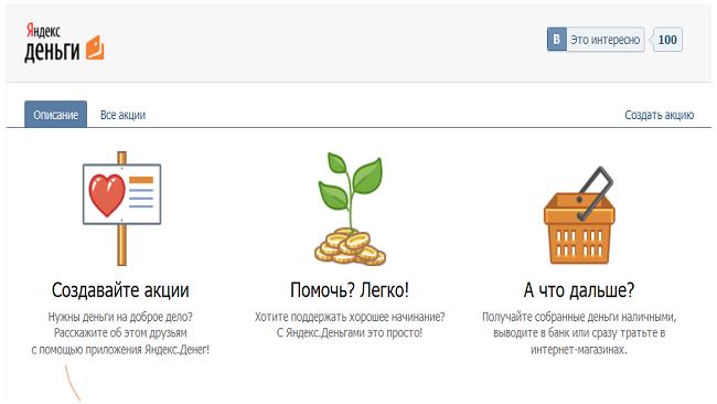 """Пользователи """"ВКонтакте"""" собирают на Bentley с помощью """"Яндекс.Деньги"""""""