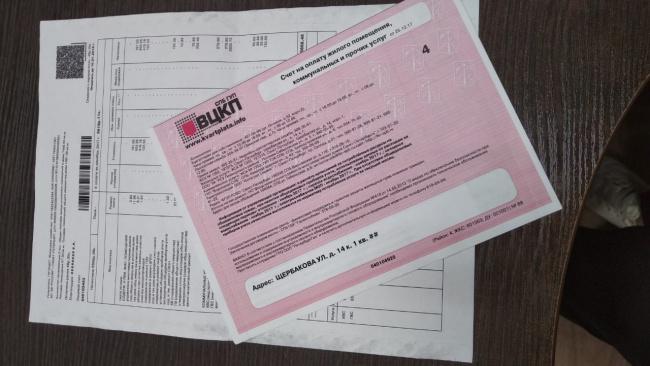 Жители Петербурга получили новые розовые квитанции – комментарий эксперта