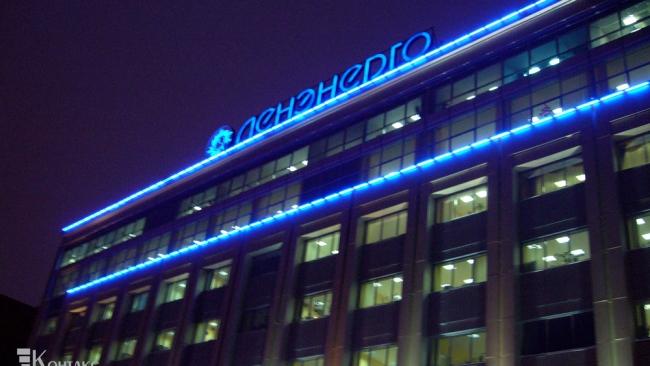 Ленэнерго включило в «черный список» подрядчиков компанию «Энергосервис»