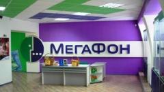 """""""МегаФон"""" проведет IPO 1 ноября"""