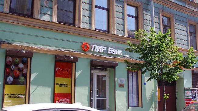 Центробанк лишил лицензии ПИР банк