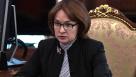 Набиуллина заявила о необходимости сохранения жесткой ДКП