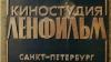 """""""Ленфильм"""" подписал договор о сотрудничестве с университ ..."""