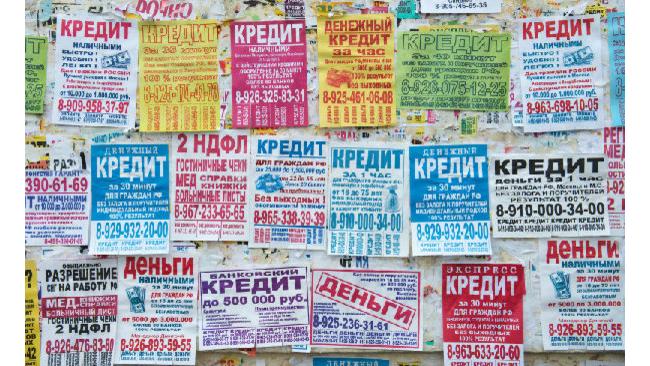 Число проблемных кредитов МФО вызвало долг в 15 млрд рублей