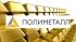 """""""Полиметалл"""" решил не выплачивать дивиденды за 2011 год"""